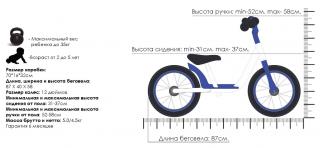 Беговел Triumf Active WB-21 с надувными колесами синий