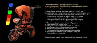 Велосипед трехколесный Lamborghini EGOIST 2017 L3 желтый